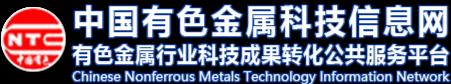 中国有色金属科技信息网